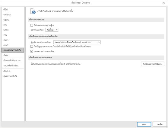 การตั้งค่าความง่ายในการเข้าถึงใน Outlook