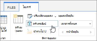 ไลบรารี SharePoint Online สร้างลิงก์คอลัมน์