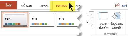 เลือกแท็บออกแบบบน Ribbon แถบเครื่องมือ ปุ่มเมนูขนาดสไลด์ที่ด้านขวาสุดมีการควบคุมการวางแนวสไลด์