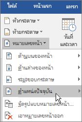 ในกลุ่มหัวกระดาษและท้ายกระดาษ เลือกหมายเลขหน้า นั้นแล้ว เลือกตำแหน่งปัจจุบัน