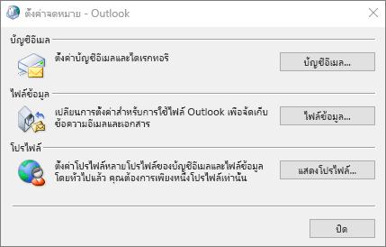 ตั้งค่าจดหมาย - กล่องโต้ตอบ Outlook ที่เข้าถึงผ่านการตั้งค่าจดหมายในแผงควบคุม