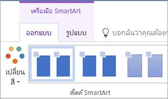 ปุ่มเปลี่ยนสีบนแท็บออกแบบเครื่องมือ SmartArt