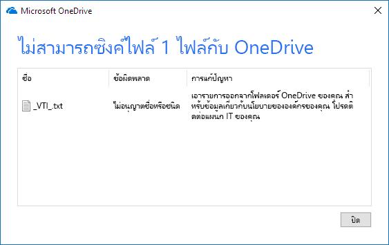 ไม่สามารถซิงค์ไฟล์ Onedrive