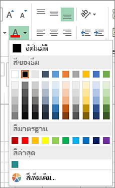 ตัวใช้เลือกสีฟอนต์