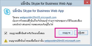 เชื่อถือโดเมนปลั๊กอิน Skype for Business Web App