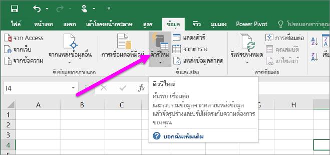 คิวรีใหม่ใน Excel 2016