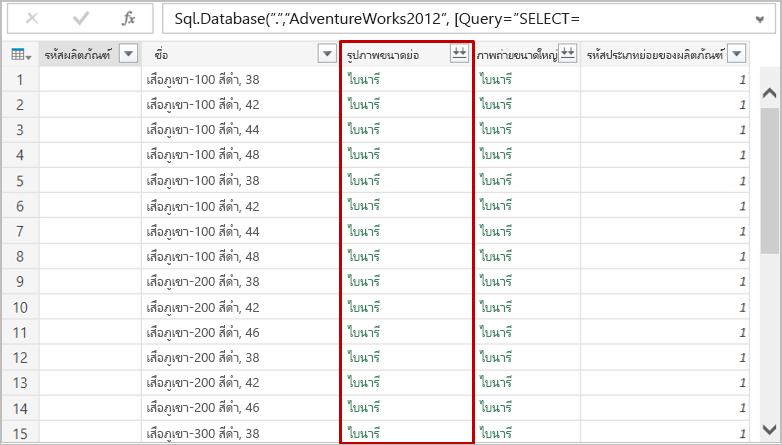 ฐานข้อมูล SQL
