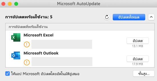 รูปแดชบอร์ด Microsoft AutoUpdate ที่มีข้อมูลเกี่ยวกับการอัปเดต