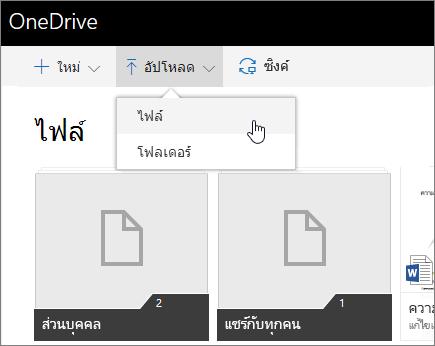 สกรีนช็อตที่แสดงวิธีการแชร์กับ OneDrive for Business