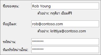 การเริ่มต้นใช้งานด่วนสำหรับพนักงาน: สร้างบัญชีอีเมล Outlook