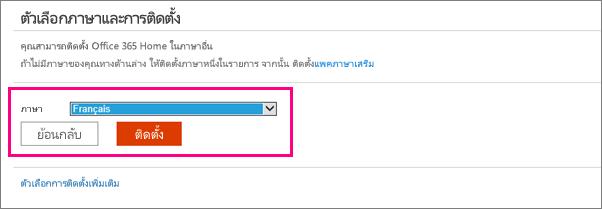 แสดงหน้าจอ ติดตั้งภาษา ในการจัดการบัญชี Office 365