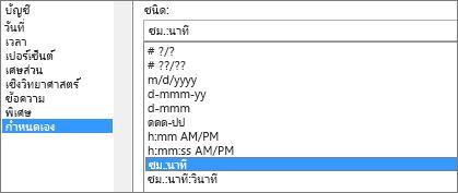 กล่องโต้ตอบการจัดรูปแบบเซลล์, คำสั่งแบบกำหนดเอง, ชนิด h:mm