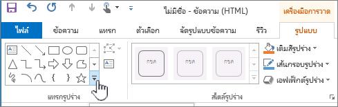 Outlook แทรกรูปร่างปุ่ม