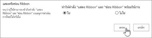 แสดงตัวเลือกซ่อน ribbon ที่มีการเลือกตกลง