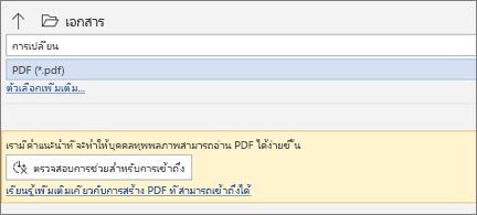 กล่องโต้ตอบบันทึกเป็น PDF ด้วยกล่องข้อความสีเหลืองเชิญให้คุณตรวจสอบการช่วยสำหรับการเข้าถึงของ PDF ของคุณก่อนการบันทึก