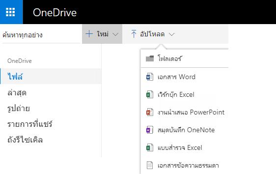 สกรีนช็อตแสดงวิธีการสร้างเอกสารจาก OneDrive.com