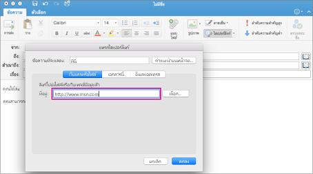 กล่องโต้ตอบไฮเปอร์ลิงก์ใน Outlook for Mac
