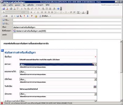 เก็บรวบรวมข้อมูลด้วย InfoPath
