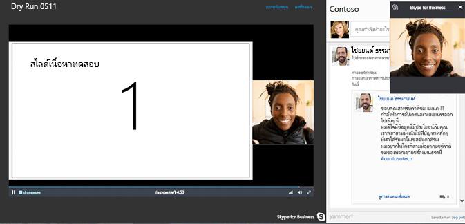 การออกอากาศการประชุม Skype ที่มีการรวมกับ Yammer