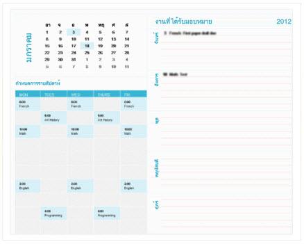 เทมเพลตปฏิทินการวางแผนรายสัปดาห์ของนักเรียน (Excel)