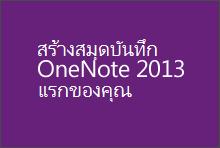 สร้างสมุดบันทึก OneNote 2013 แรกของคุณ