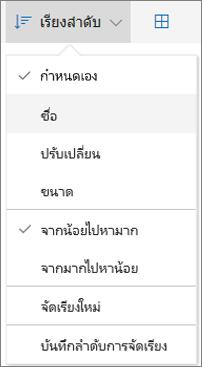 สกรีนช็อตของเมนูเรียงลำดับใน OneDrive