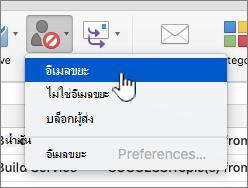 ทำเครื่องหมายข้อความเป็นรายการเมนูอีเมลขยะ