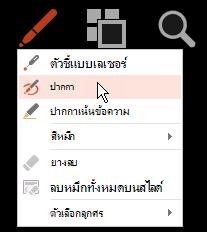 คลิกปุ่มปากกาจากนั้นเลือกปากกาจากเมนูป็อปอัพ