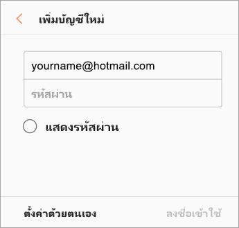 ที่อยู่อีเมลและรหัสผ่าน