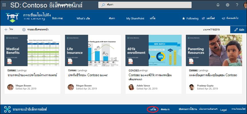 เพิ่มหรือแก้ไขลิงก์และป้ายชื่อในส่วนท้ายของไซต์การติดต่อสื่อสารของ SharePoint