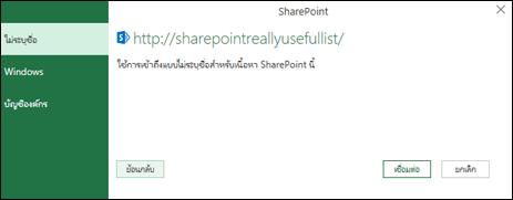 Excel Power Query เชื่อมต่อกับกล่องโต้ตอบการเชื่อมต่อรายการ Sharepoint