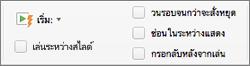 ตัวเลือกเสียงทางด้านขวาของแท็บ รูปแบบเสียง