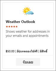 สกรีนช็อตของ Add-in ชื่อ Weather Outlook พร้อมใช้งานในแบบทดลองใช้ฟรีและแบบชำระเงิน