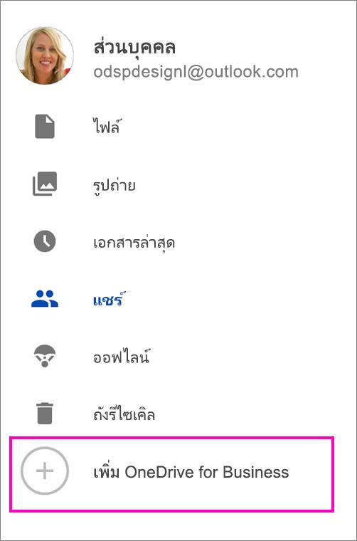 เพิ่ม OneDrive for Business