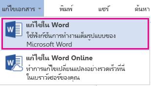 สกรีนช็อตของ Word Online ที่มีแก้ไขใน Word ถูกเลือก