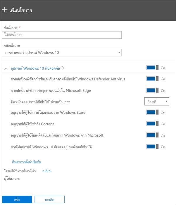 บานหน้าต่างเพิ่มนโยบายที่เลือกการกำหนดค่าอุปกรณ์ Windows 10