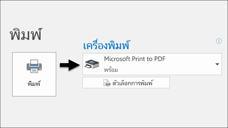 ใช้คำสั่งพิมพ์เพื่อพิมพ์อีเมไปยังไฟล์ PDF