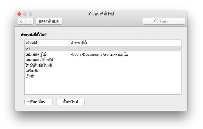 สกรีนช็อตของแผงการกำหนดลักษณะของตำแหน่งที่ตั้งของไฟล์จาก Microsoft Word