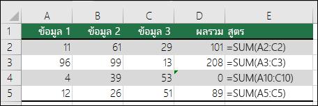Excel จะแสดงข้อผิดพลาดเมื่อสูตรไม่ตรงกับรูปแบบของสูตรที่อยู่ติดกัน