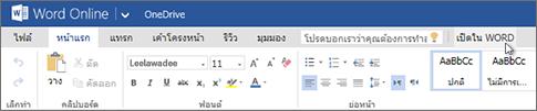 เปิดแอปพลิเคชัน Office แบบเต็มรูปแบบแทนการเรียกใช้งาน Office Online