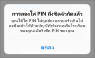 หลังจากใส่ PIN ที่ไม่ถูกต้องหลายครั้ง คุณจำเป็นต้องรีเซ็ต PIN ของคุณ