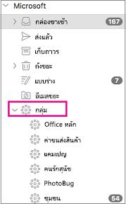 กลุ่มที่มีอยู่ในรายการในบานหน้าต่างโฟลเดอร์ของ Outlook 2016 สำหรับ Mac