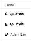 สกรีนช็อตของ การแชร์คอลัมน์ ใน OneDrive for Business แสดงรายการที่แชร์และไม่ได้แชร์
