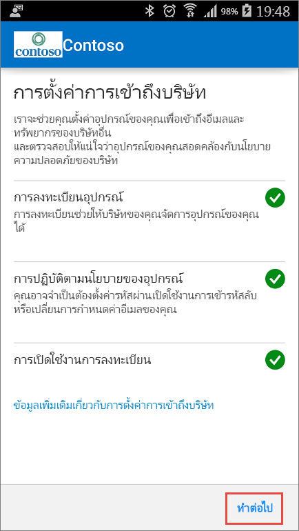MDM_Android_4_OverviewPageComplete
