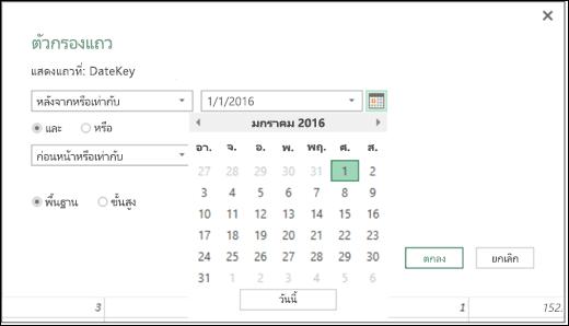 สนับสนุนตัวเลือกวันที่ใน Excel Power BI สำหรับค่าข้อมูลที่ป้อนในกล่องโต้ตอบแถวตัวกรองและคอลัมน์ตามเงื่อนไข