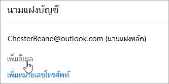 สกรีนช็อตของปุ่มอีเมลเพิ่ม