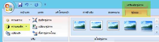 บนแท็บรูปแบบของเครื่องมือรูปภาพในกลุ่มปรับให้เลือกความคมชัด