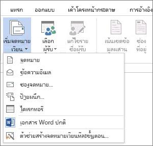 สกรีนช็อตของแท็บส่งจดหมายใน Word แสดงคำสั่งเริ่มต้นจดหมายเวียนและรายการตัวเลือกที่พร้อมใช้งานสำหรับชนิดจดหมายเวียนที่คุณต้องการใช้