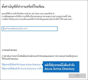 คลิกเข้าใช้อุปกรณ์นี้เพื่อเข้าถึง Azure Active Directory