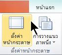 บนแท็บ ออกแบบ ของ Ribbon ให้เลือก การตั้งค่าหน้ากระดาษ